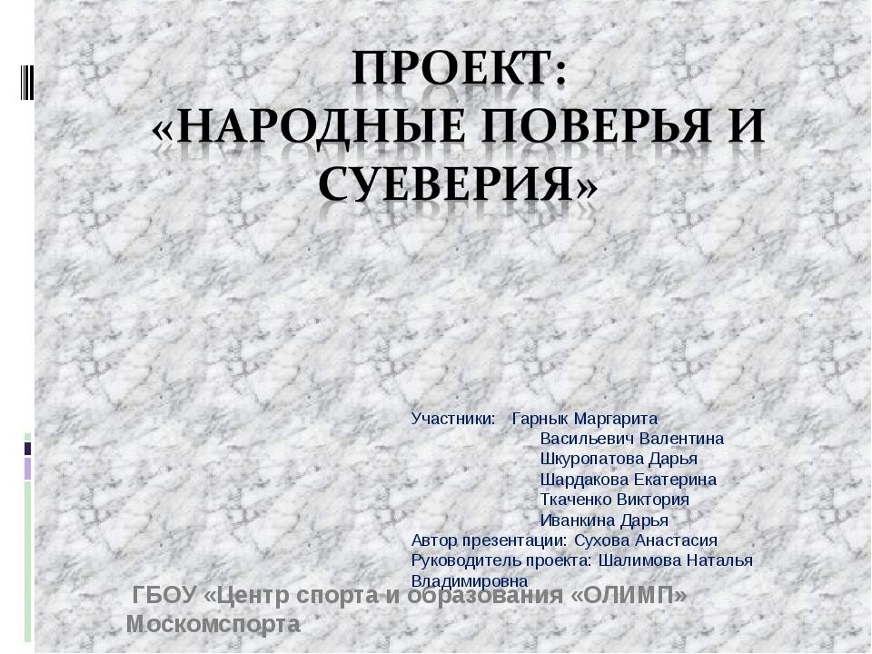 ГБОУ «Центр спорта и образования «ОЛИМП» Москомспорта Участники: Гарнык Марг...