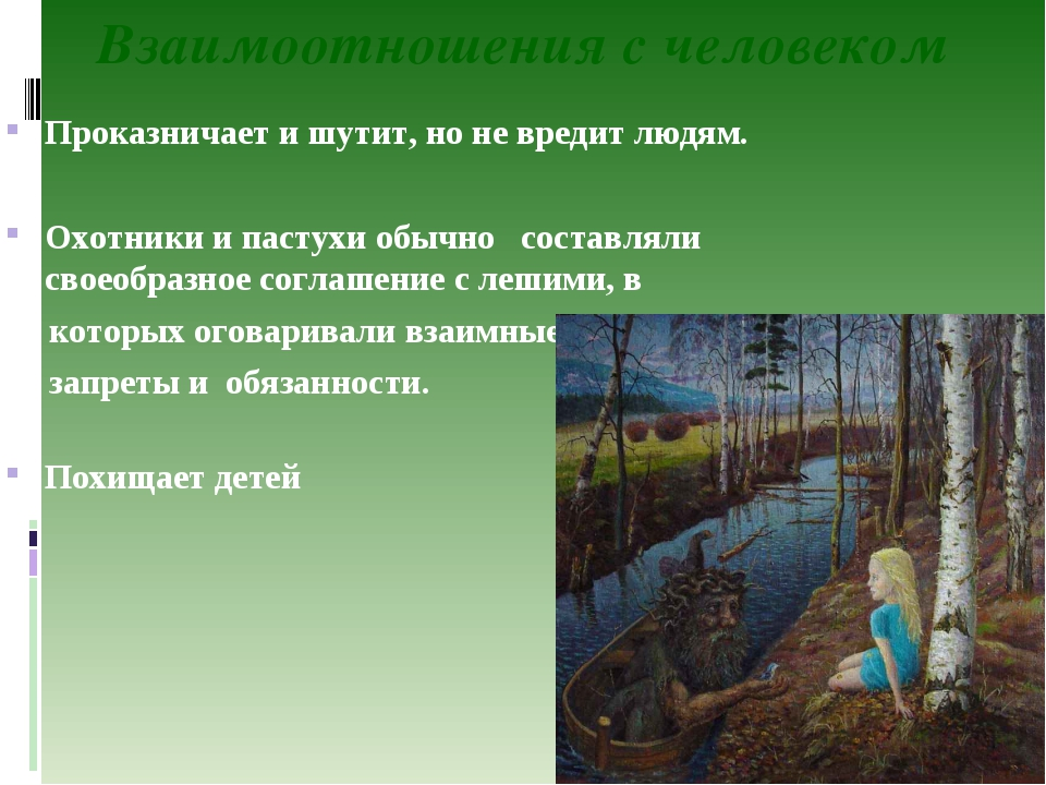 Взаимоотношения с человеком Проказничает и шутит, но не вредит людям. Охотник...