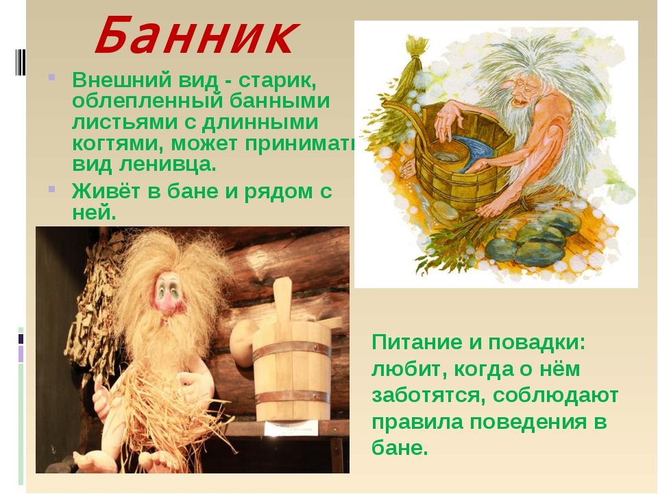 Банник Внешний вид - старик, облепленный банными листьями с длинными когтями,...