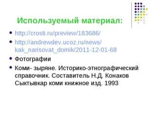 Используемый материал: http://crosti.ru/preview/183686/ http://andrewdev.ucoz
