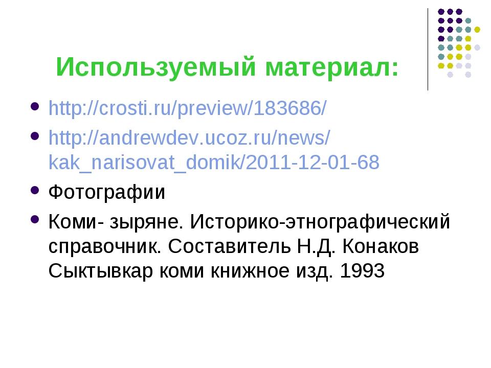 Используемый материал: http://crosti.ru/preview/183686/ http://andrewdev.ucoz...