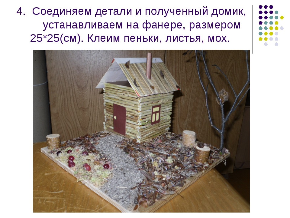 4. Соединяем детали и полученный домик, устанавливаем на фанере, размером 25...