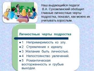 : Наш выдающийся педагог В.А. Сухомлинский обобщил главные личностные черты п