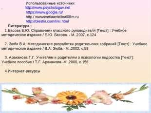 Использованные источники: . https://www.google.ru/ http / wwwsvetlaantolinal