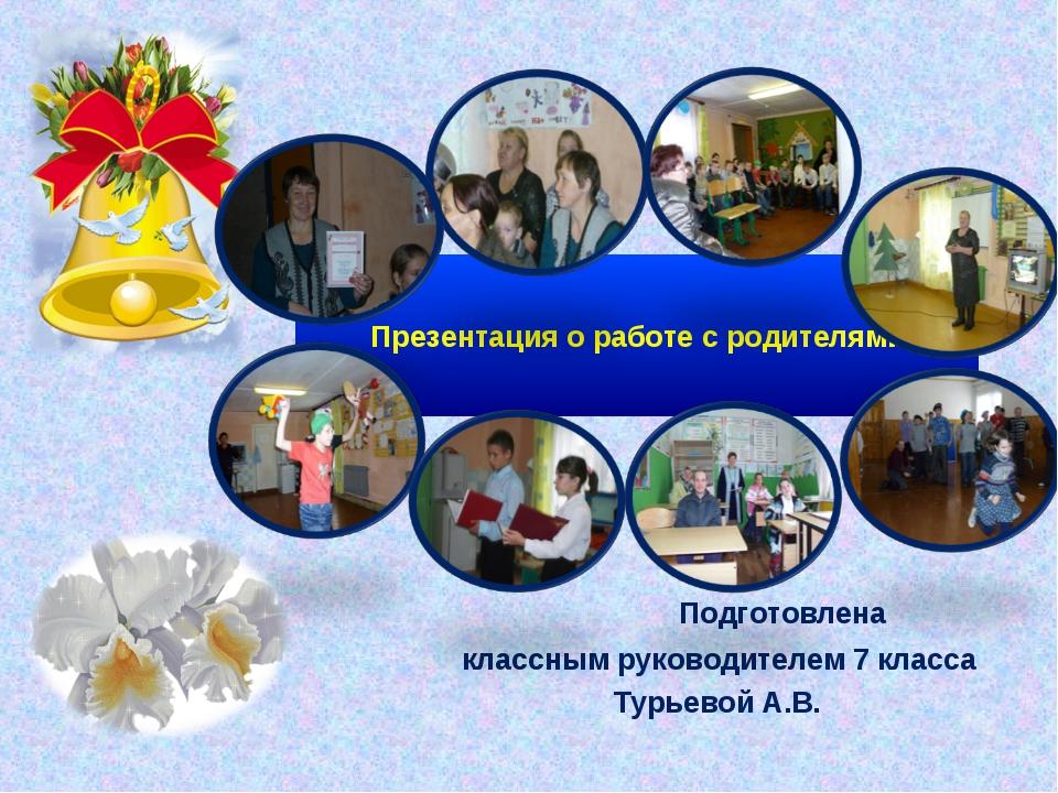 Презентация о работе с родителями Подготовлена классным руководителем 7 класс...