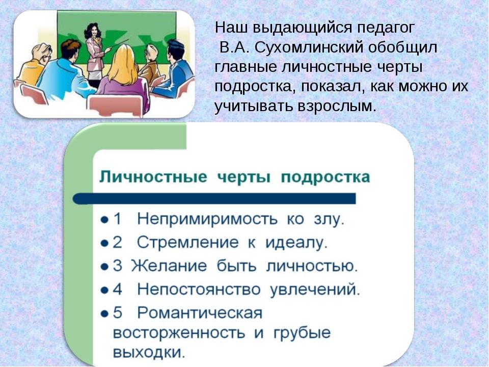 : Наш выдающийся педагог В.А. Сухомлинский обобщил главные личностные черты п...