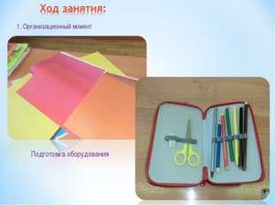 1. Организационный момент Подготовка оборудования