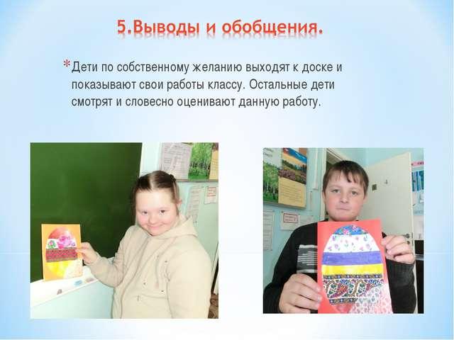 Дети по собственному желанию выходят к доске и показывают свои работы классу....