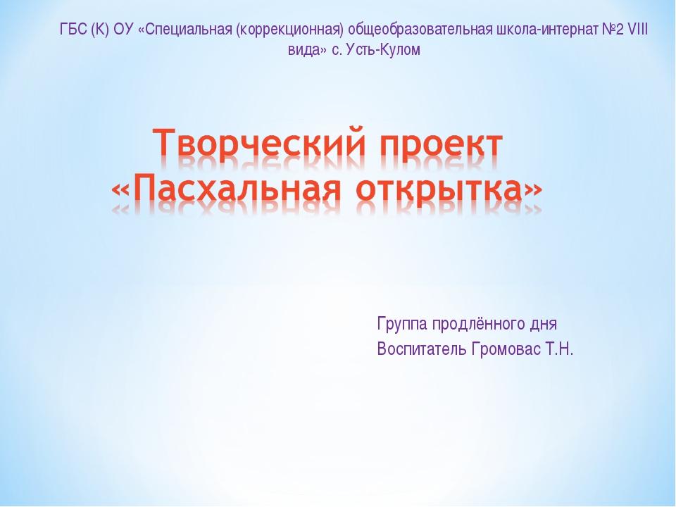 Группа продлённого дня Воспитатель Громовас Т.Н. ГБС (К) ОУ «Специальная (кор...