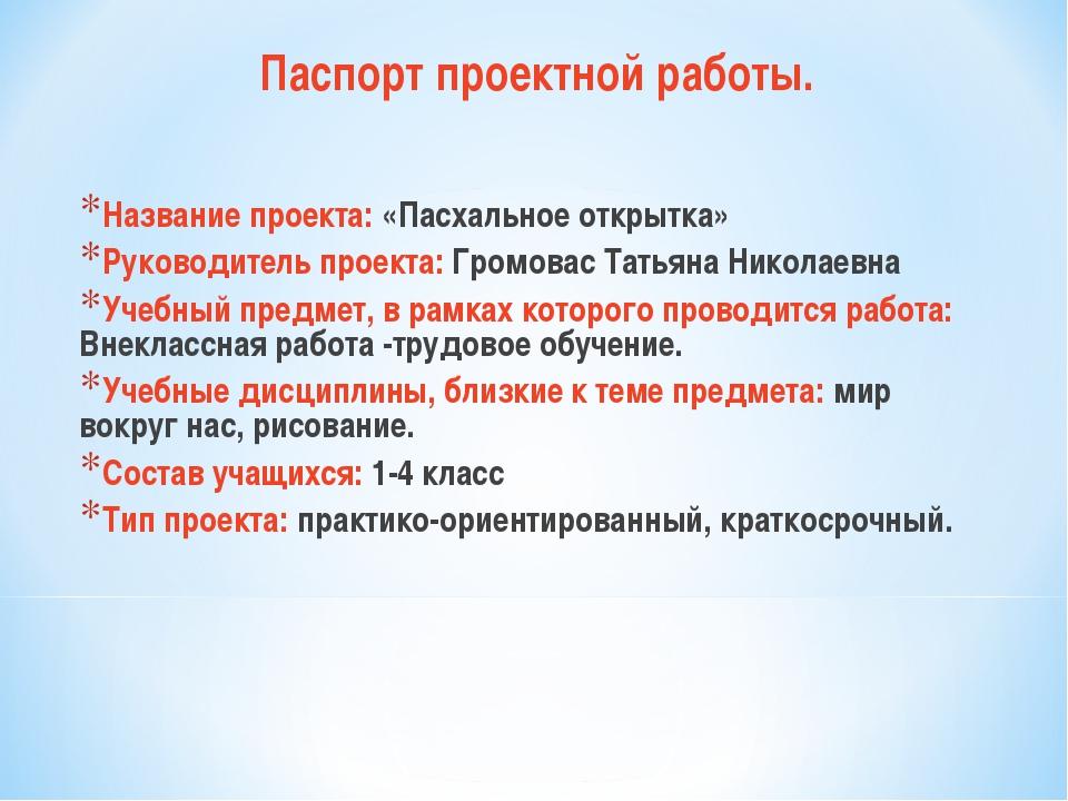 Паспорт проектной работы. Название проекта: «Пасхальное открытка» Руководител...
