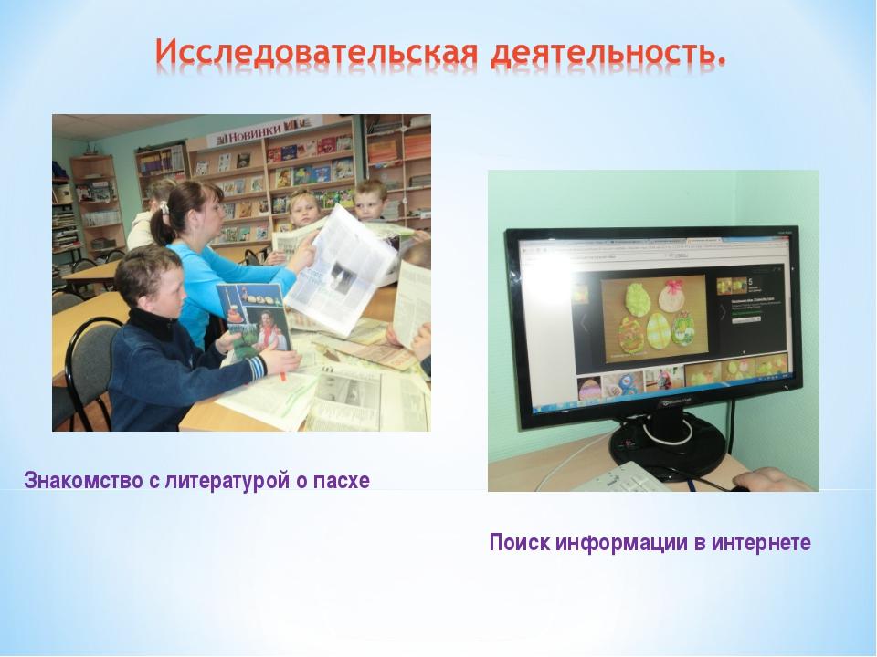 Знакомство с литературой о пасхе Поиск информации в интернете