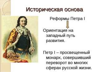 Историческая основа Реформы Петра I Ориентация на западный путь развития. Пет