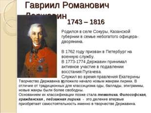Гавриил Романович Державин 1743 – 1816 Родился в селе Сокуры, Казанской губер