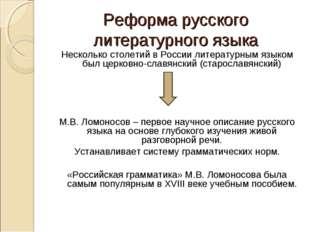 Реформа русского литературного языка Несколько столетий в России литературным