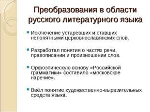 Преобразования в области русского литературного языка Исключение устаревших и