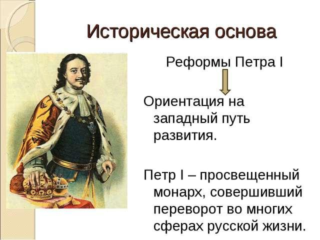 Историческая основа Реформы Петра I Ориентация на западный путь развития. Пет...