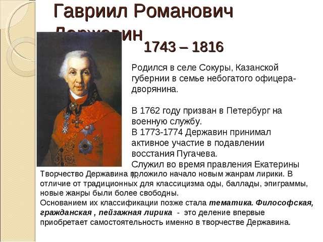 Гавриил Романович Державин 1743 – 1816 Родился в селе Сокуры, Казанской губер...