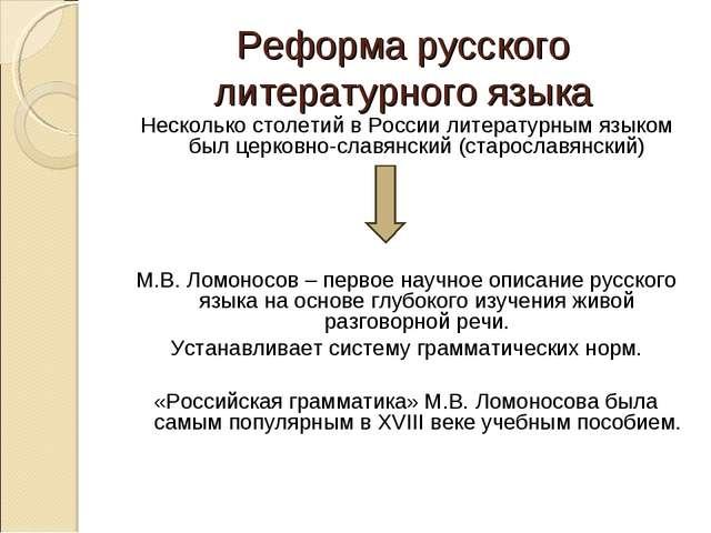 Реформа русского литературного языка Несколько столетий в России литературным...