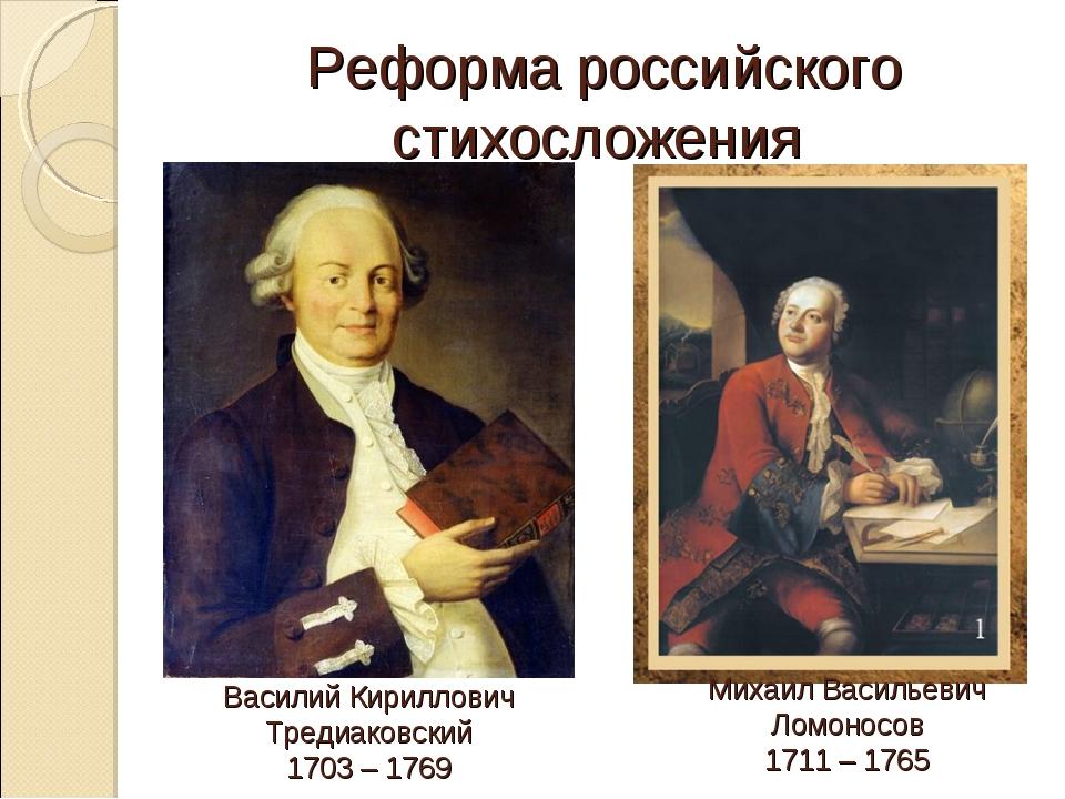 Реформа российского стихосложения Михаил Васильевич Ломоносов 1711 – 1765 Вас...