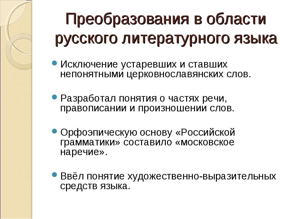 Преобразования в области русского литературного языка Исключение устаревших и...