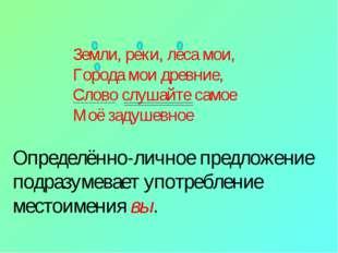 Земли, реки, леса мои, Города мои древние, Слово слушайте самое Моё задуш