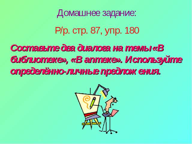 Домашнее задание: Р/р. стр. 87, упр. 180 Составьте два диалога на темы «В биб...