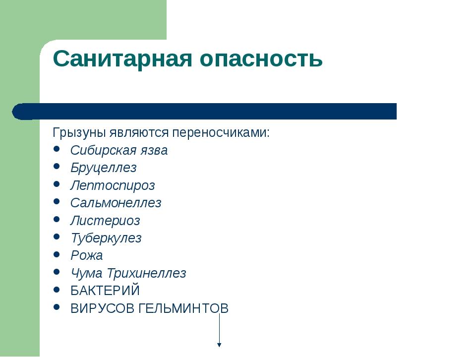 Санитарная опасность Грызуны являются переносчиками: Сибирская язва Бруцеллез...