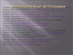 """Изображение """"Памятник воинам Советской Армии, павшим в боях с фашизмом"""" http:"""