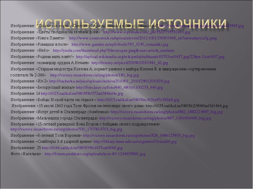"""Изображение """"Памятник воинам Советской Армии, павшим в боях с фашизмом"""" http:..."""