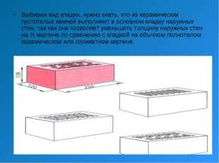 Выбирая вид кладки, нужно знать, что из керамических пустотелых камней выполн