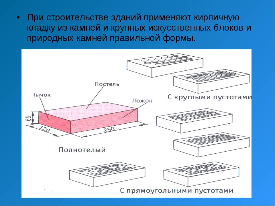 При строительстве зданий применяют кирпичную кладку из камней и крупных искус...