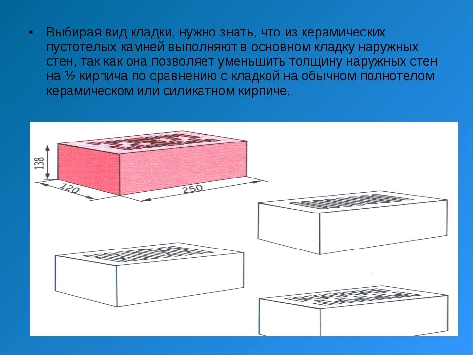 Выбирая вид кладки, нужно знать, что из керамических пустотелых камней выполн...