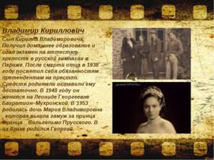 Владимир Кириллович Сын Кирилла Владимировича. Получил домашнее образование