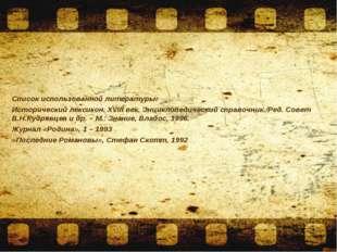 Список использованной литературы: Исторический лексикон. XVIII век. Энциклоп