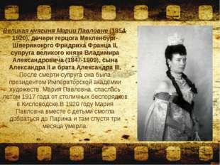 Великая княгиня Марии Павловне (1854-1920), дочери герцога Мекленбург-Шверинс