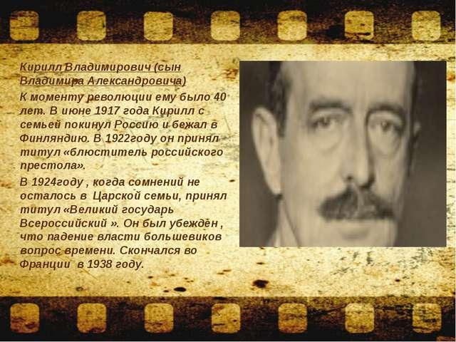 Кирилл Владимирович (сын Владимира Александровича) К моменту революции ему б...