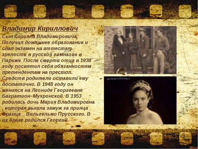 Владимир Кириллович Сын Кирилла Владимировича. Получил домашнее образование...