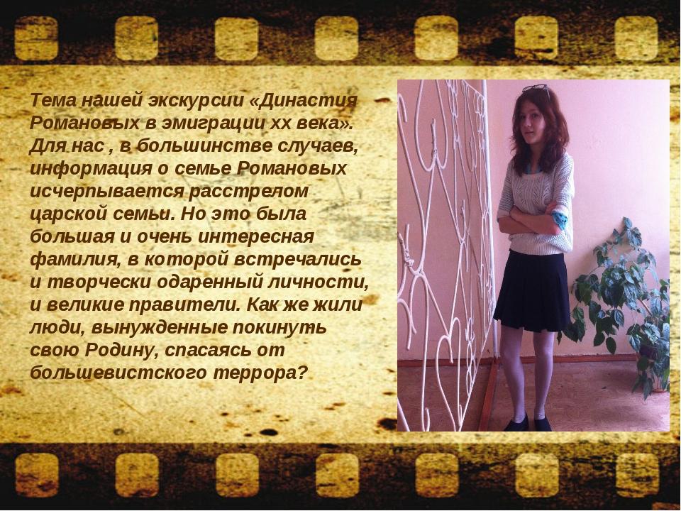 Тема нашей экскурсии «Династия Романовых в эмиграции xx века». Для нас , в бо...
