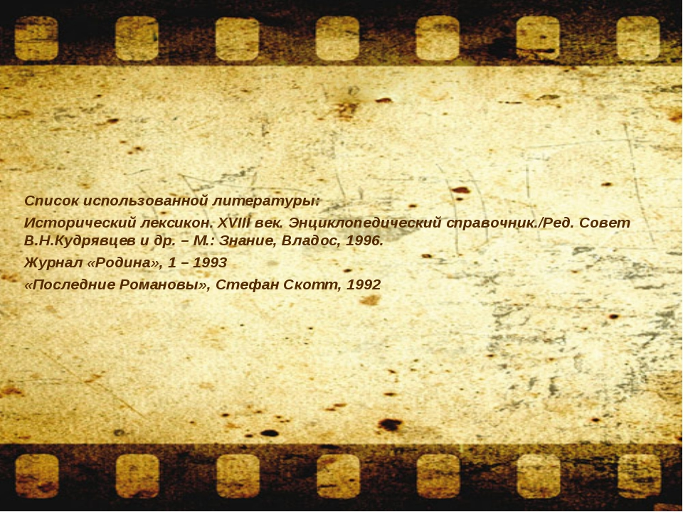 Список использованной литературы: Исторический лексикон. XVIII век. Энциклоп...