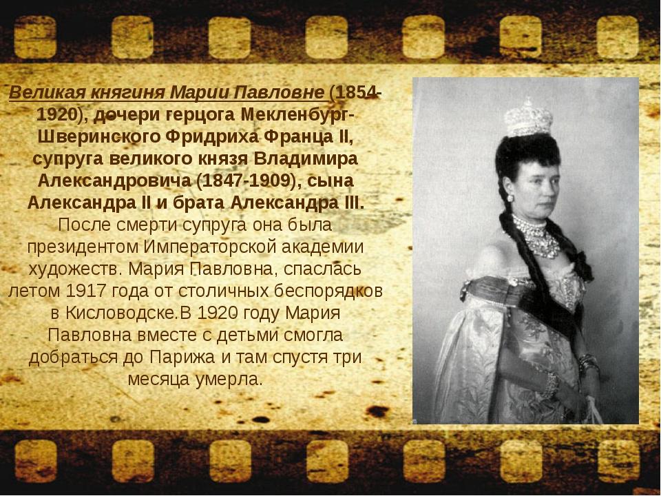 Великая княгиня Марии Павловне (1854-1920), дочери герцога Мекленбург-Шверинс...