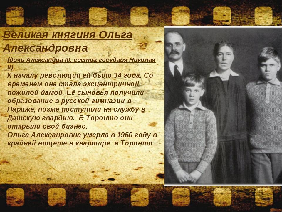 Великая княгиня Ольга Александровна (дочь Александра III, сестра государя Ни...