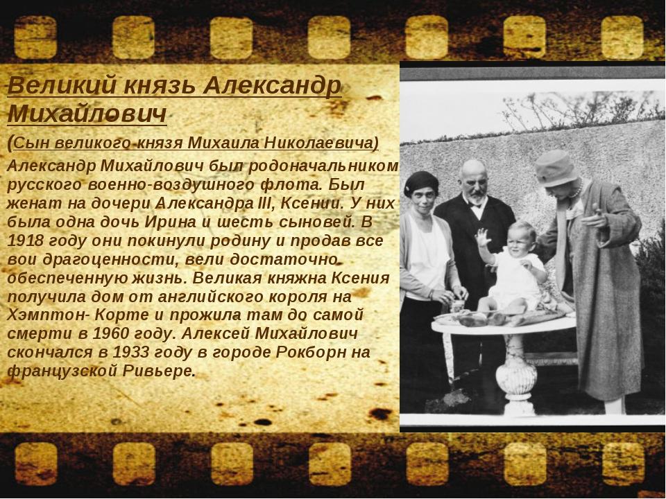Великий князь Александр Михайлович (Сын великого князя Михаила Николаевича)...