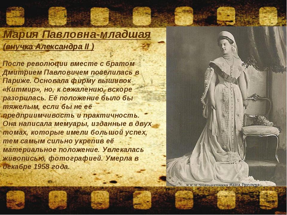 Мария Павловна-младшая (внучка Александра II ) После революции вместе с брат...