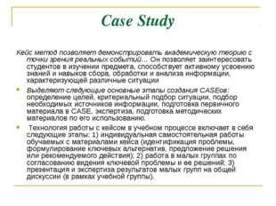Case Study Кейс метод позволяет демонстрировать академическую теорию с точки