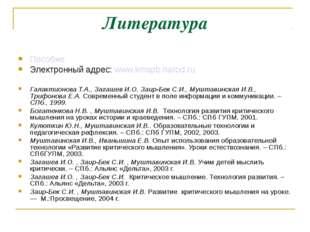 Литература Пособие Электронный адрес: www.kmspb.narod.ru Галактионова Т.А., З