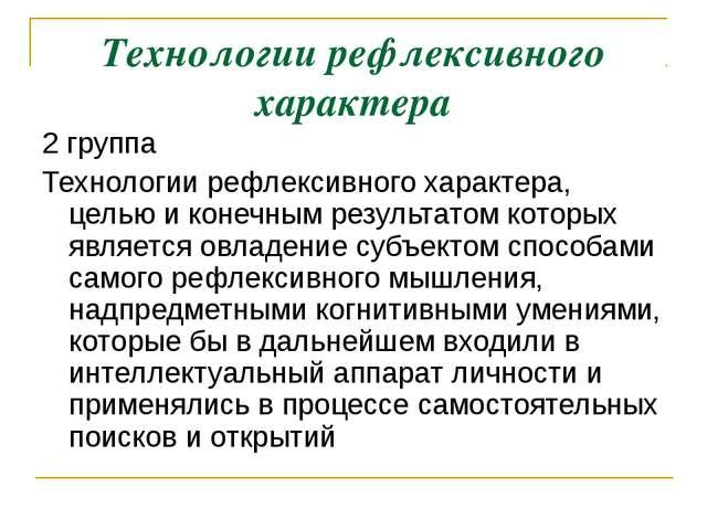 Технологии рефлексивного характера 2 группа Технологии рефлексивного характер...
