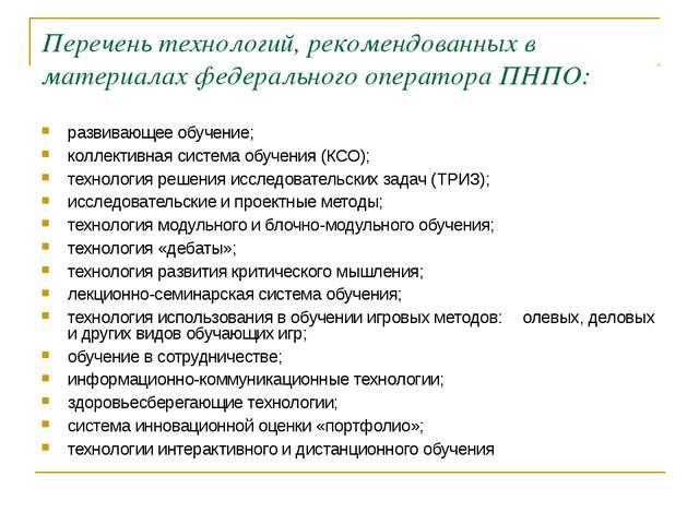Перечень технологий, рекомендованных в материалах федерального оператора ПНПО...