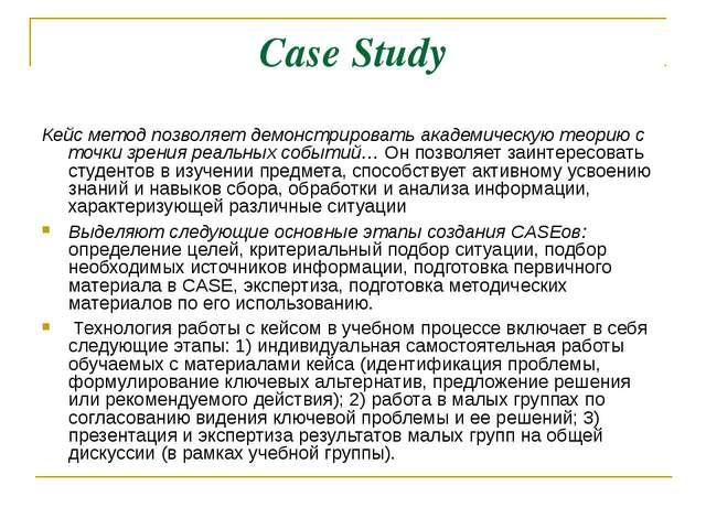 Case Study Кейс метод позволяет демонстрировать академическую теорию с точки...