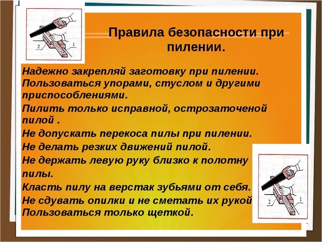 Правила безопасности при пилении. Надежно закрепляй заготовку при пилении. По...
