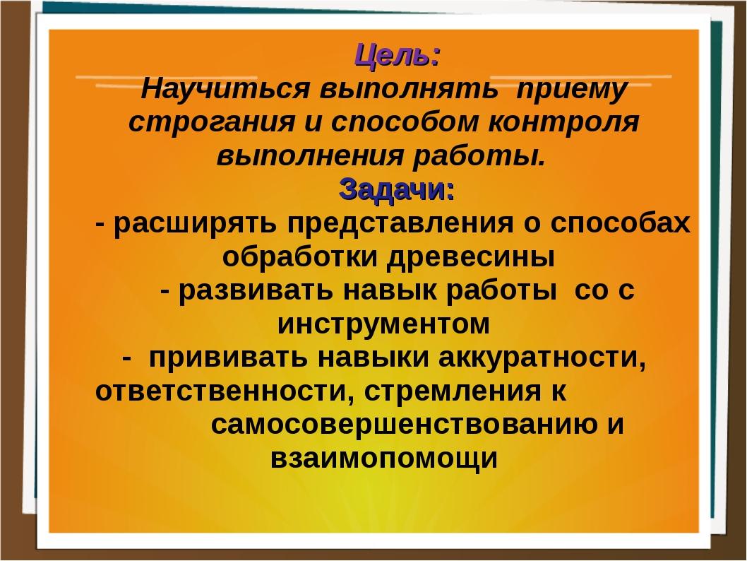 Цель: Научиться выполнять приему строгания и способом контроля выполнения ра...